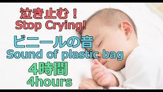 【広告なし】ビニールの音 Sound of plastic bag【必ず泣き止む!】改