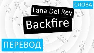 Lana Del Rey Backfire Перевод песни На русском Слова Текст