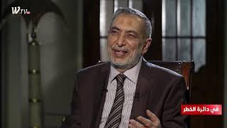 رئيس مجلس النواب العراقي الاسبق الدكتور محمود المشهداني ضيف برنامج في دائرة الخطر مع د. قصي شفيق .
