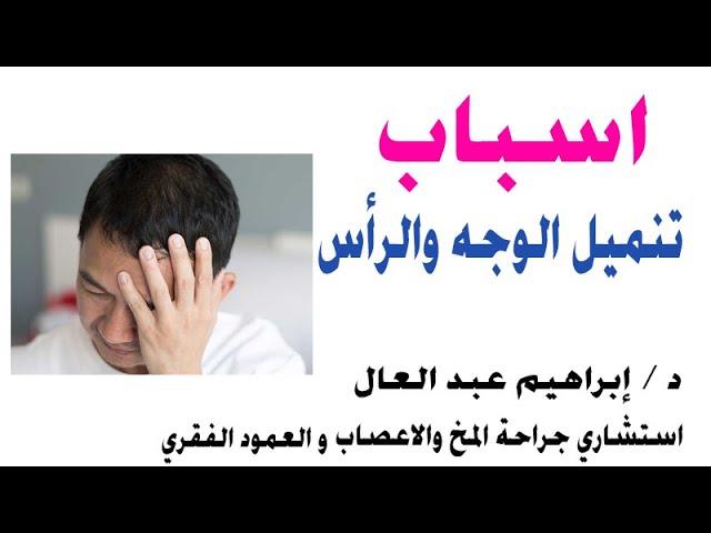 برنامج إشارات عصبية حلقة بعنوان اسباب تنميل الوجه والرأس مع الدكتور ابراهيم عبد العال Youtube