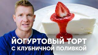 Нежный ЙОГУРТОВЫЙ ТОРТ простой рецепт от шефа Бельковича ПроСто кухня YouTube версия