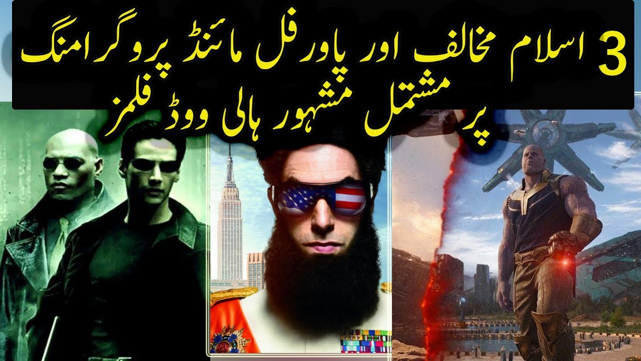 3 Famous Hollywood Movies Insulting Islam || Urdu / Hindi