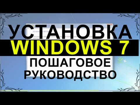 Установка Windows 7 с флешки Энциклопедия Windows