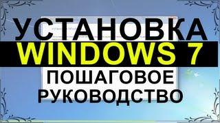 Установка Windows 7. Пошаговое руководство.(, 2012-11-14T07:29:46.000Z)
