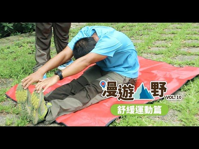 【漫遊山野】舒緩運動篇:行山後必做5組動作,告別肌肉痠痛!
