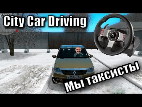 City car driving 1.4.0 - Мы таксисты!!!
