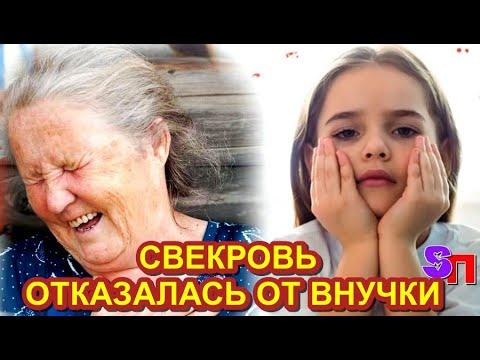 Не понимаю поведения СВЕКРОВИ – неужели так можно поступать с внуками