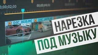 НАРЕЗКА ПОД МУЗЫКУ В ПАРУ КЛИКОВ (Adobe Premiere Pro)