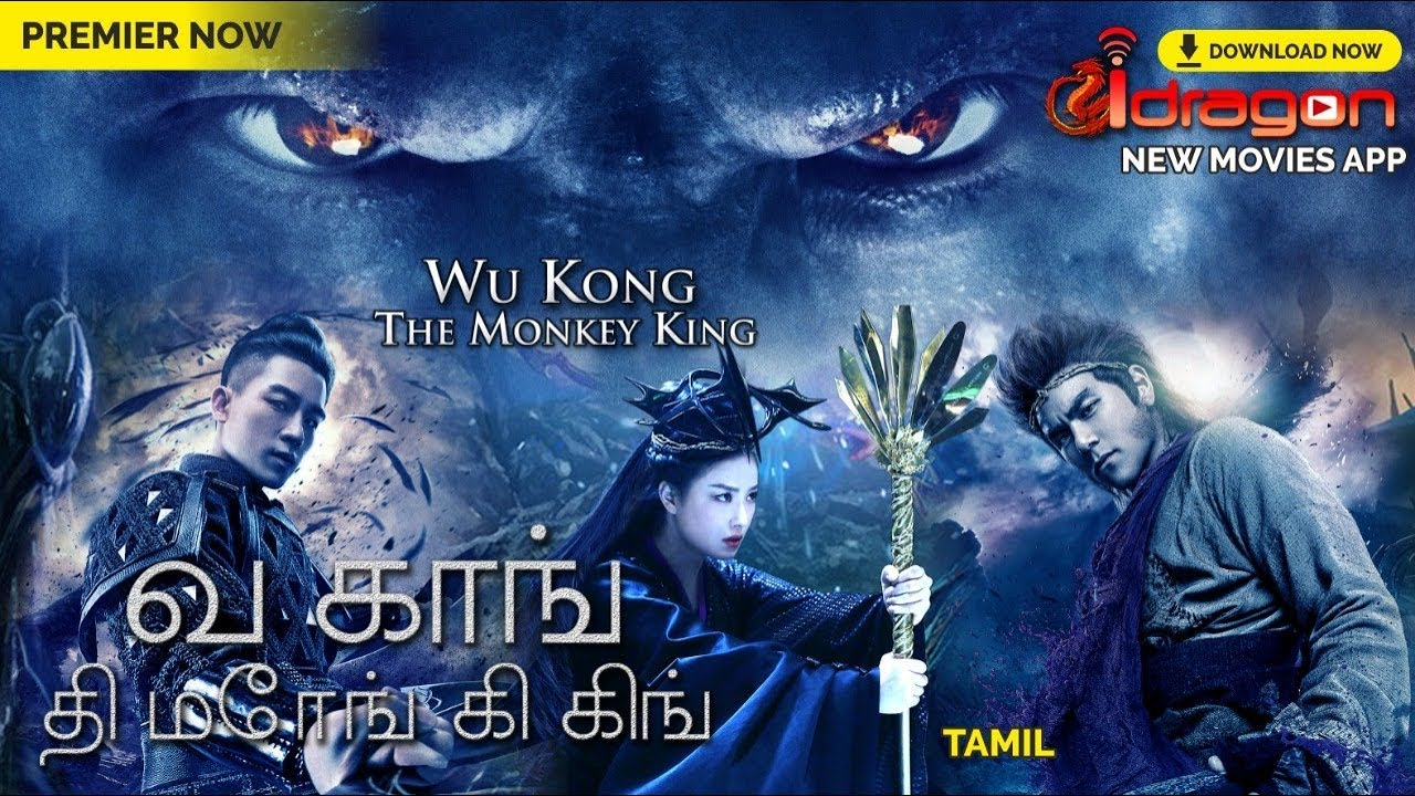 Download 🔥Wu Kong - The Monkey King Full Movie in தமிழ் Tamil | Sample Release