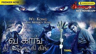 🔥Wu Kong - The Monkey King Full Movie in தமிழ் Tamil | Sample Release
