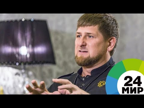 Кадыров: Цель атак на полицейских в Чечне – омрачить Курбан-байрам - МИР 24