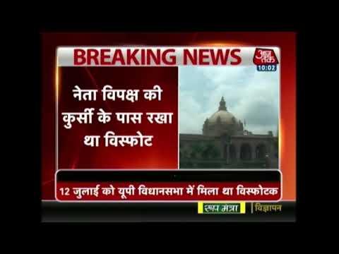 Bomb Found Inside Uttar Pradesh Assembly, Yogi Adityanath Calls High Level Security Meet :Aaj Subah