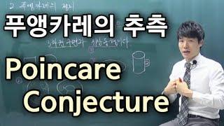 [난제](Eng sub) 푸앵카레의 정리 Poincare conjecture
