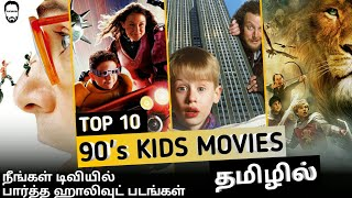 Top 10 Hollywood Movies for 90s Kids in Tamil dubbed | Best Hollywood Movies in Tamil | Playtamildub