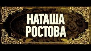 РЖЕВСКИЙ ПРОТИВ НАПОЛЕОНА. Трейлер 2