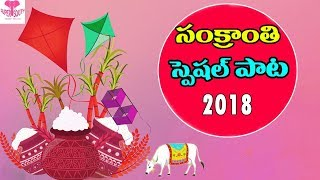 Sankranti Special Song | Full Video Song | Super South Telugu