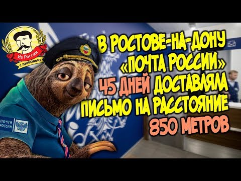 В Ростове-на-Дону «Почта России» 45 дней доставляла письмо на расстояние 850 метров