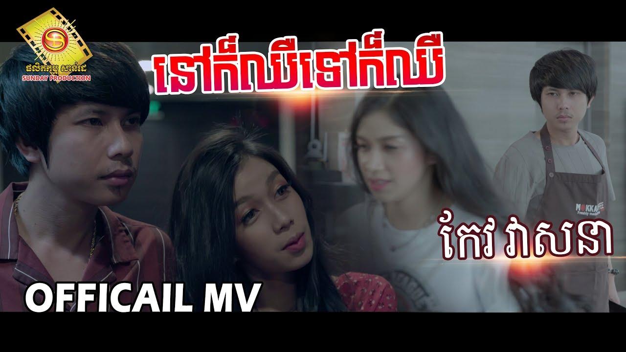 នៅក៏ឈឺទៅក៏ឈឺ - កែវ វាសនា (OFFICIAL MV)