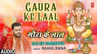 Gaura Ke Laal I Ganesh Bhajan I RAHUL RANA I Full Audio Song I Sai Ek Farishta