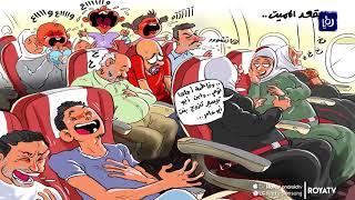 """كاريكاتير.. """"المقعد المميت""""(27/8/2019)"""