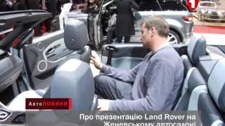Презентация Land Rover Женевский автосалон 2016