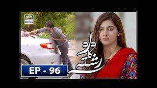 Dard Ka Rishta Episode 96 - 25th September 2018 - ARY Digital Drama