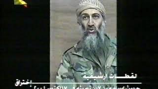 برنامج اختراق | أول تصريح لأسامة بن لادن بعد هجمات 11 سبتمبر بالولايات المتحدة الأمريكية