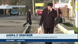 Бабушка обманула пенсионный фонд на 100 тысяч гривен