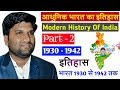 Modern history (1930-1942) in hindi for UPSC,PSC,and other competitive exams