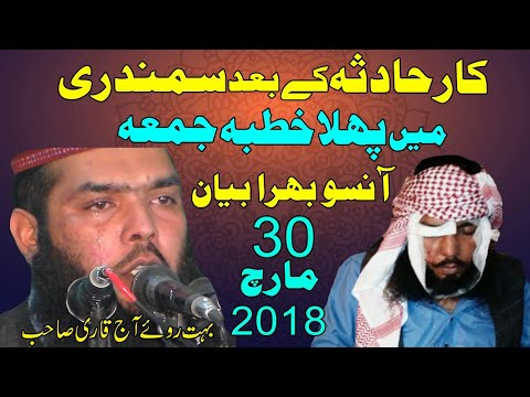 Shohda E Islam by Qari Ismaeel Ateeq 30th March 2018 - Emotional & Crying After Car Accident