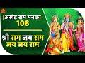 अखंड राम मनका 108 - श्री राम जय राम जय जय राम - Shri Ram Jai Ram Jai Jai Ram - Best Shri Ram Dhun