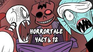 Horrortale RUS Часть 12 (хоррортейл комикс на русском)