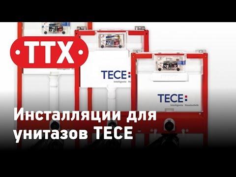 Инсталляции для подвесных унитазов TECE. Обзор моделей, и характеристик. ТТХ