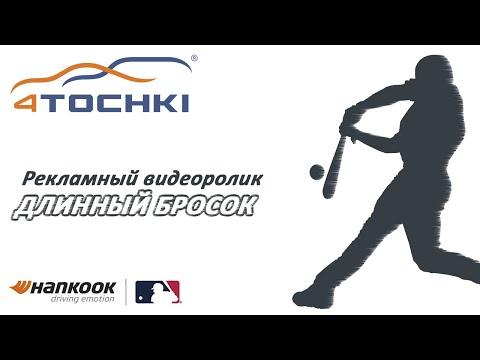Рекламный видеоролик Hankook - длинный бросок