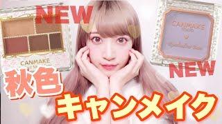 【キャンメイク】秋の新色アイシャドウレビュー!秋メイクはこれでOK♡【プチプラ】