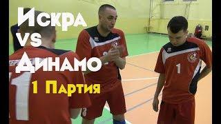 Чемпионат г. Екатеринбурга по волейболу 2017-2018. Искра-Динамо 1 партия