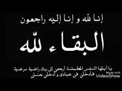 Alhtaf 1 Auf Twitter انا لله وانا 2