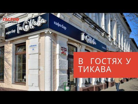 Кафе-бар ТиКава