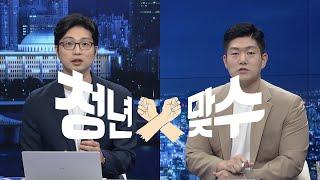 국회방송 뉴스N | [청년맞수]이준석, 제1야당 새 간…