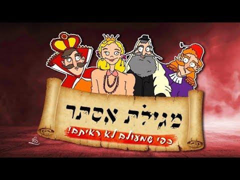 פרומו למגילת אסתר מברסלב ישראל!