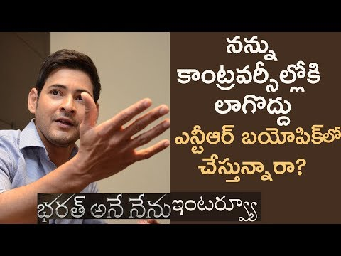 Mahesh Babu interview on Bharat Ane Nenu, doing NTR Biopic, experiments and more