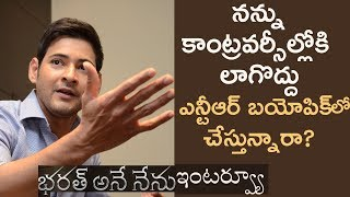 Mahesh Babu interview on Bharat Ane Nenu, doing...