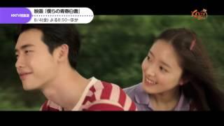 [映画]僕らの青春白書 イ・ジョンソク主演! 1980年代のノスタルジッ...