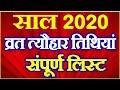 व्रत त्यौहार संपूर्ण तिथियां 2020   All Festivals Holidays List 2020   Festival Calender 2020