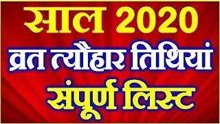 व्रत त्यौहार संपूर्ण तिथियां 2020 | All Festivals Holidays List 2020 | Festival Calender 2020