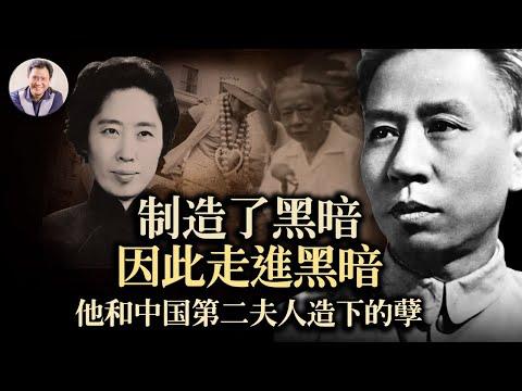 江峰时刻:黑暗历史的制造者与受害者--刘少奇和王光美在四清运动中(历史上的今天0114第261期)