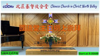 CCIC Sunday Mandarin Worship 2…