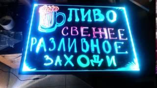 Табличка вывеска для магазина разливного пива(led вывески led доска лед доски напольная реклама оформление витрин дизайн витрин оформление витрин магазино..., 2016-02-21T14:17:55.000Z)