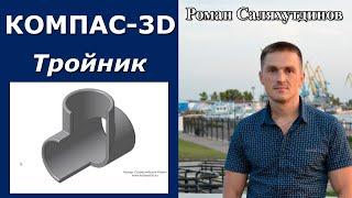 КОМПАС-3D. Урок. Создание тройника