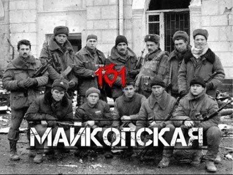 131 Майкопская бригада